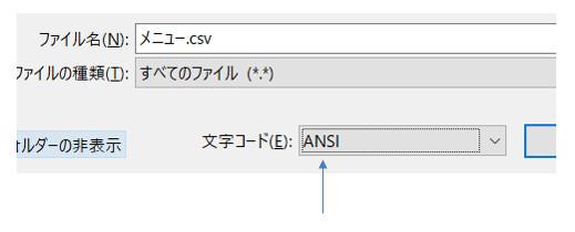 CSVファイルをANSI形式で保存